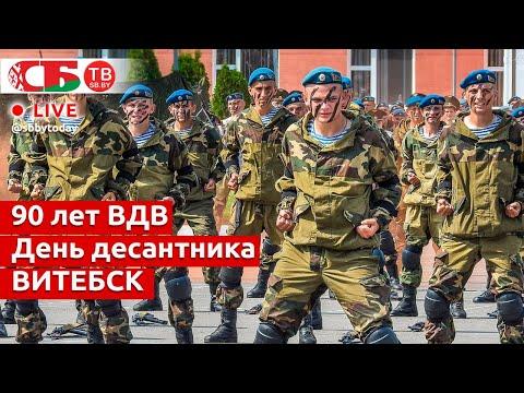 Витебск празднует 90-летие ВДВ   ПРЯМОЙ ЭФИР