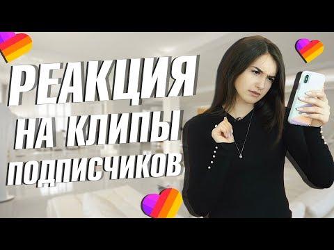 РЕАКЦИЯ НА КЛИПЫ ПОДПИСЧИКОВ В LIKE || Vasilisa