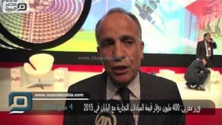 مصر العربية وزير مغربي 400 مليون دولار قيمة المبادلات التجارية مع اليابان في 2015