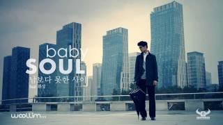 [3.75 MB] BabySoul 남보다못한사이(Stranger) Feat.휘성