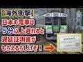【海外の反応】衝撃!海外掲示板「日本の電車は5分以上遅れると遅延証明書がもらえるらしいぞ!」日本の鉄道に驚く外国人【日本人も知らない真のニッポン】