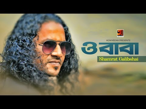 O Baba Shamrat GalibShai New Bangla Song 2019 ☢ EXCLUSIVE ☢ mp3 letöltés