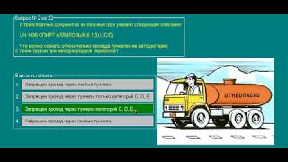 Перевозка опасных грузов автотранспортом (Базовый курс) ТЕМА 3 билеты допог (1-10)