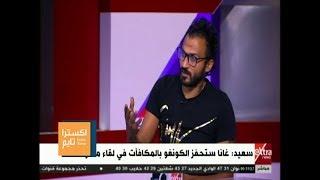 رسالة إبراهيم سعيد لـ أبو تريكة - E3lam.Org