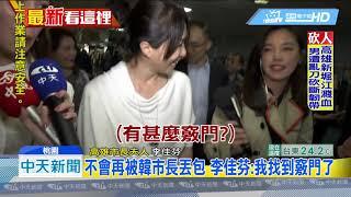201904010中天新聞 韓市長提早到美國 原來都是為了佳芬姐「調時差」?