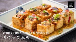 [E47] 버섯 두부조림 | 색다른 추석음식 | 동그랑…