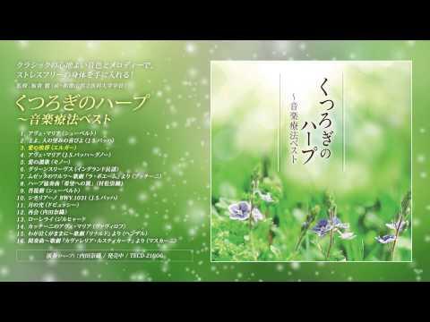 くつろぎのハープ~音楽療法ベスト / 演奏(ハープ):内田奈織