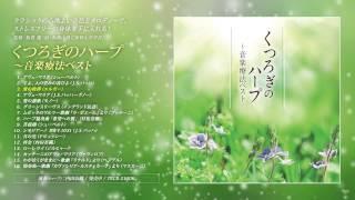 音楽療法ベストシリーズvol.2 「くつろぎのハープ~音楽療法ベスト」 20...
