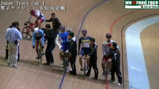 Japan Track Cup I 男子ケイリン1-6位決定戦