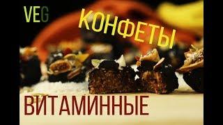 СУПЕР-ЕДА! Витаминные конфеты. Сухофрукты с имбирем в шоколаде | КОКОС