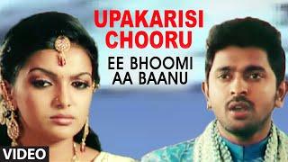 Upakarisi Chooru Video Song II Ee Bhoomi Aa Baanu II Ajith, Prashanth