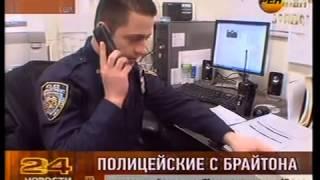 Русские в США, Америке 54 Полицейские с Брайтона
