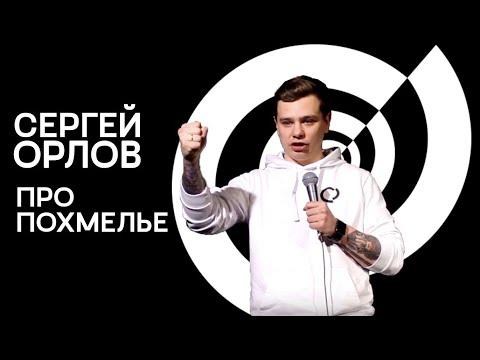 Сергей Орлов -