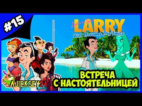 ВСТРЕЧА С НАСТОЯТЕЛЬНИЦЕЙ ➤#15 | LEISURE SUIT LARRY - WET DREAMS DRY TWICE (2020) |