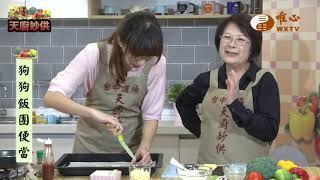詹淇淇-狗狗飯糰便當【天廚妙供 6】| WXTV唯心電視台