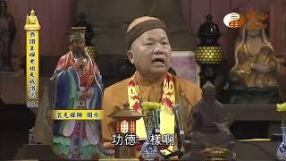 【恭讚王禪老祖教主天威讚偈84】| WXTV唯心電視台