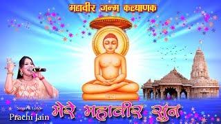 Mahaveer Janmkalyanak Special   Mere Mahaveer Sun   Mahaveer JanmKalyanak   Singer Prachi Jain