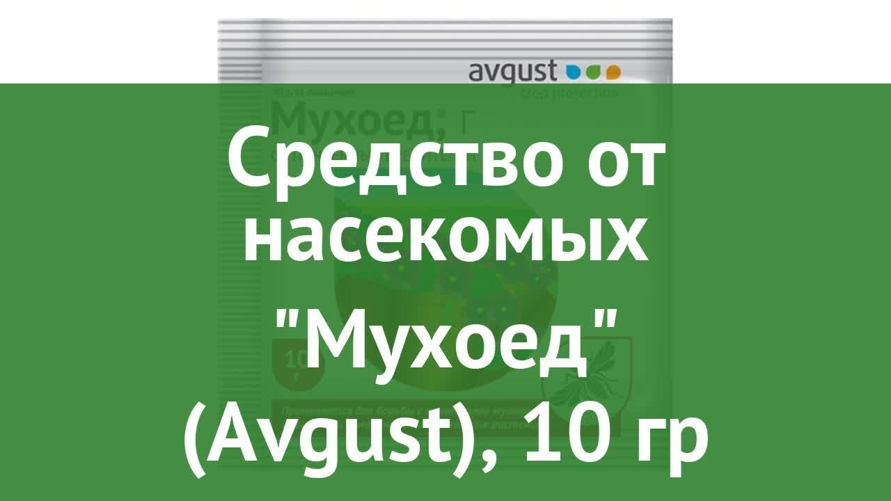 Средство от насекомых Мухоед (Avgust), 10 гр обзор 01-00006858