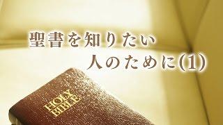 聖書を知りたい人のために(1)』 このメッセージは2011年10月に中川健...