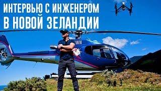 ЖЗЛ: жизнь русского инженера в Новой Зеландии