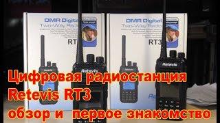dMR рация Retevis RT3 обзор и  первое знакомство