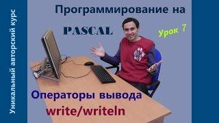 Урок 7. Операторы вывода write/writeln. Простая программа. Программирование на Pascal / Паскаль