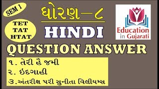 std 8 hindi part 1 questions and answers
