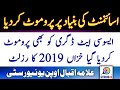 AIOU ADE Autumn 2019 Result || Promoted