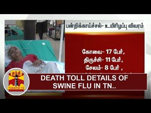 Death Toll Details Of Swine Flu In Tamil Nadu | Thanthi TV