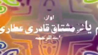 Lam Yati Naziruka Fi Nazarin By Haji Mushtaq Qadri Attari   YouTube