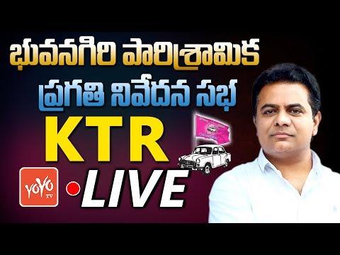 KTR LIVE   Bhuvanagiri Parliamentary Constituency Industrialists Meet   TRS LIVE   YOYO TV Channel