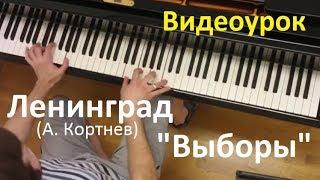 Видеоурок: Ленинград -