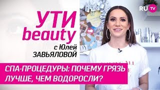 Спа-процедуры: почему грязь лучше, чем водоросли? | Ути-Beauty. Выпуск 24