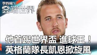 他首踢世界盃 進球王! 英格蘭隊長凱恩掀旋風-李四端的雲端世界
