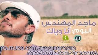 ماجد المهندس موال اذا اشوفك Majed Al Mohandes etha ashofak   YouTube