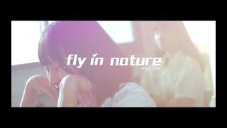 Fly in nature (黑松FIN X 佰柒)為社團成發加油