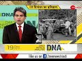 DNA: Today in History, December 19, 2017