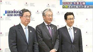札幌が2度目の開催なるか 2026年五輪に7都市が意欲(18/04/01)