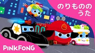 スーパーレスキュー | 救助車のうた | のりものの歌 | はたらく車 | ピンクフォン童謡