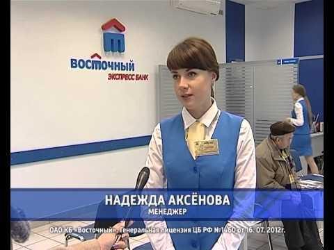 Восточный банк Красноярск