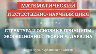 видео Методологические, теоретические и естественные основы психологии.