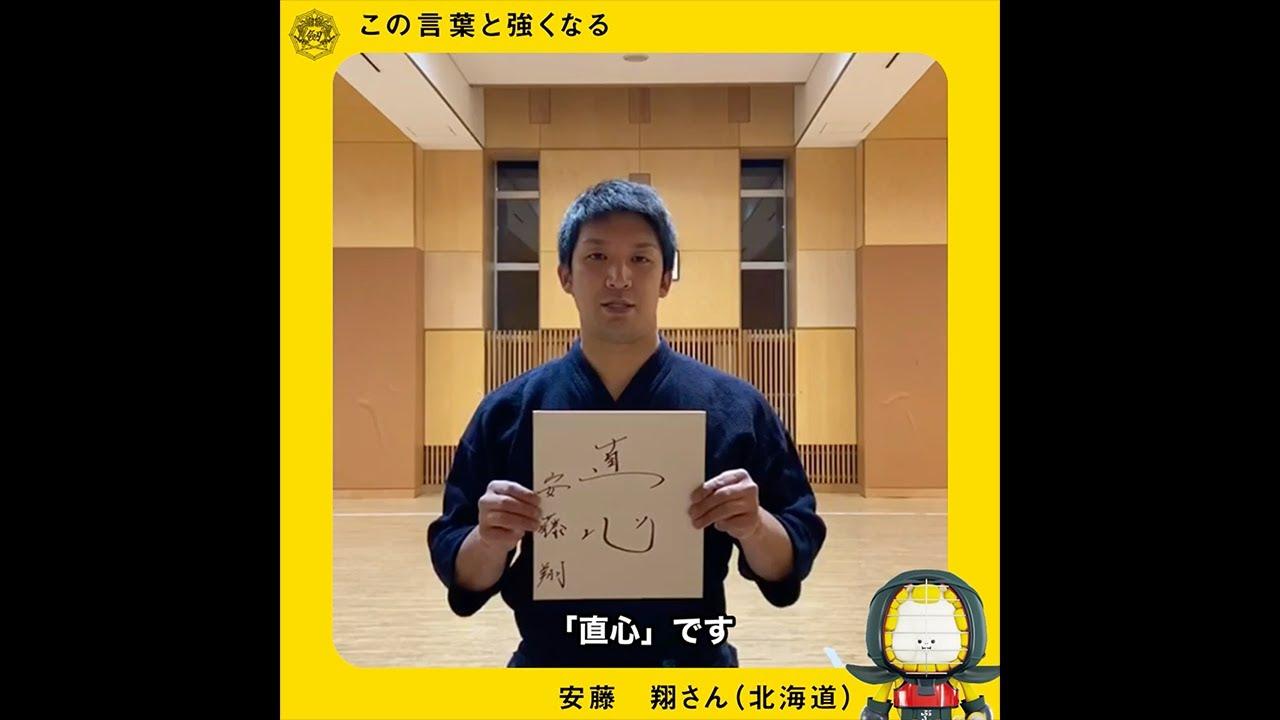この言葉と強くなる:第9回 安藤翔(北海道) - YouTube