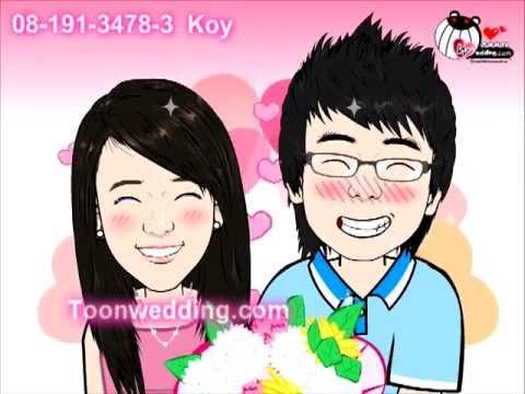 การ์ตูนแต่งงาน การ์ตูนwedding โทร 0819134783.mp4