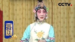 《中国京剧音配像精粹》 20190506 京剧《花田错》(选场)| CCTV戏曲