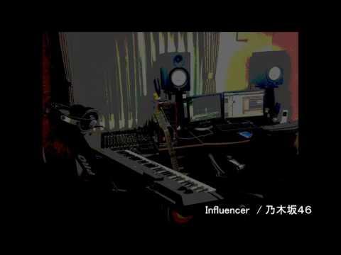 【Piano】Influencer 乃木坂46 - Instrumental -