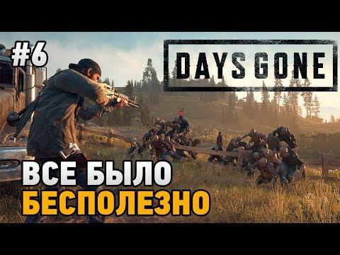 Days Gone #6 Все было бесполезно