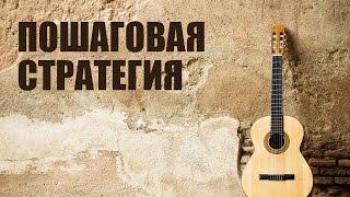 Видео самоучитель игры на гитаре - Пошаговая стратегия