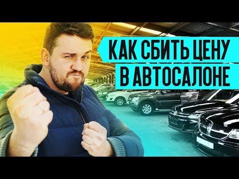 ⚠️ 7 СПОСОБОВ КУПИТЬ НОВЫЙ АВТОМОБИЛЬ ДЕШЕВЛЕ: ✅ Как выбить скидку в автосалоне?