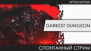 Darkest Dungeon - Блуждания впотьмах