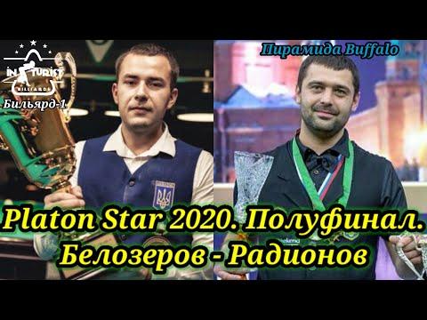 Platon Star 2020. Полуфинал. Белозеров - Радионов. Обзор лучших ударов и моментов.